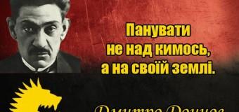 """Д. ДОНЦОВ  """"Націоналізм"""" (уривки)"""
