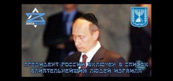 ПРЕЗИДЕНТ  РОССИИ  УВАЖАЕТ  ГЕРОИЧЕСКИЙ  ЕВРЕЙСКИЙ НАРОД  И  МОЖЕТ  СТАТЬ  ГРАЖДАНИНОМ  ИЗРАИЛЯ!
