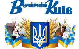 «Вечірній Київ». ХТО І КОГО ЗНИЩУВАВ У БАБИНОМУ ЯРУ