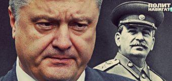 Порошенко вирішив знищити українську націю за методикою Сталіна