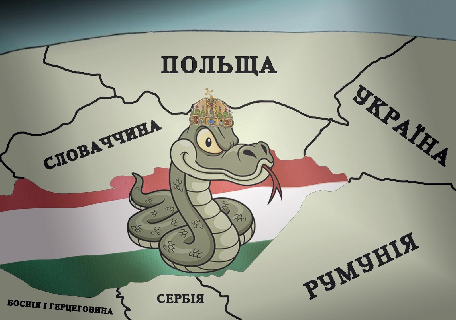 Угорщина змія