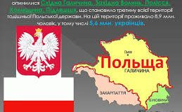 Потрібен закон про польську окупацію і злочини щодо українців у ХХ столітті