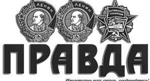 The Moscow Times: ЯК   РОБИТЬСЯ   «ПРАВДА»  ДЛЯ  НАРОДУ…