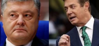 Гейтс розповів, що Порошенко був клієнтом Манафорта але  не заплатив  тому  за  роботу…