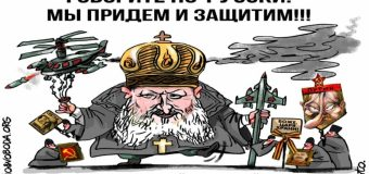 ПУТИН: «Русский  мир   это общность российских соотечественников… Русский язык –  основа «русского мира»…