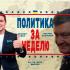 Политика-за-неделю-2019-06-01-2