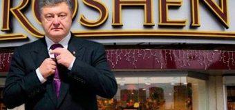 У Порошенка хочуть відібрати Roshen, бо він  купив його за… 1 гривню!!!